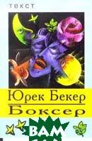 Боксер. Серия `Книги карманного формата`  Бекер Ю. купить