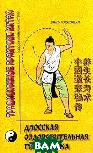 Даосская оздоровительная гимнастика. Искусство взращивания жизни и продления долголетия, тайно передаваемое даосами Китая  Бянь Чжичжун купить