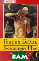 Бешеный Пес. Серия `Книги карманного формата`  Белль Г. купить