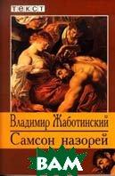 Самсон назорей. Серия `Книги карманного формата `  Жаботинский В. купить