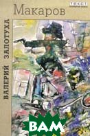 Макаров. Серия `Открытая книга`  Залотуха В. купить