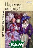 Царский поцелуй. Серия `Открытая книга`  Петров В.  купить
