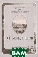 Стихотворения. Серия `Русская серия`  Бенедиктов В. купить