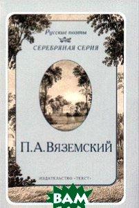 Стихотворения. Серия `Русские поэты`  Вяземский П. купить