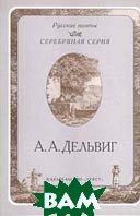 Стихотворения. Серия `Русские поэты`  А. А. Дельвиг купить