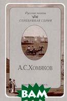 Стихотворения. Серия `Русские поэты`  Хомяков А. С.  купить