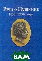 Речи о Пушкине. 1880 - 1960-е годы   купить