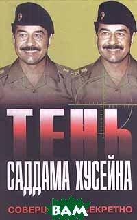 Тень Саддама Хусейна  М. Рамадан  купить