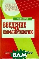 Введение в конфликтологию  Козырев Г.И. купить