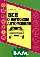 Все о легковом автомобиле  Круглов С.М. купить