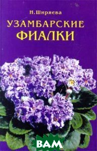 Узамбарские фиалки  Н. Ширяева купить
