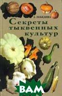 Секреты тыквенных культур  А. Лебедева купить
