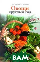 Овощи круглый год  А. Лебедева. А. Туленкова купить