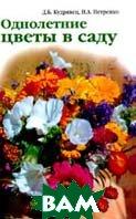 Однолетние цветы в саду  Д. Кудрявец, Н. Петренко.  купить