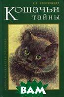 Кошачьи тайны  Н. Непомнящий купить