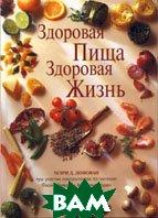 Здоровая пища - здоровая жизнь  М. Донован.  купить