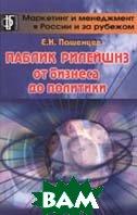 Паблик рилейшнз: от бизнеса до политики 3-е издание  Пашенцев Е.Н. купить