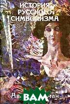 История русского символизма  Пайман А. купить