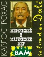 Мифический и магический мир Сальвадора Дали  Рохас К. купить
