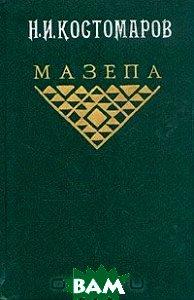 Собрание сочинений: Данте, Наполеон   Мережковский Д.С купить
