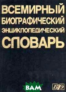 Всемирный биографический энциклопедический словарь   купить