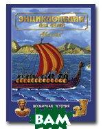 Всемирная история. Серия `Энциклопедии для детей` (Том 1)   купить