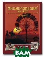 География. Серия `Энциклопедии для детей` (Том 3)   купить