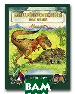 Биология. Серия `Энциклопедия для детей` (Том 2)   купить