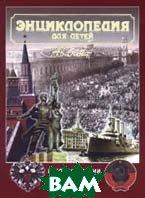 История России. Часть 3. Серия `Энциклопедия для детей` (Том 5)   купить
