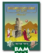 Математика. Серия `Энциклопедия для детей` (Том 11)   купить