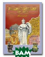 Религии мира. Часть 1. Серия `Энциклопедия для детей` (Том 6)   купить