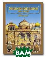Религии мира. Часть 2. Серия `Энциклопедия для детей`   купить