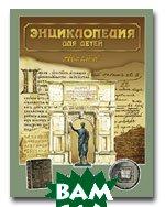 Языкознание. Русский язык. Серия `Энциклопедии для детей`   купить
