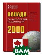Канада. Энциклопедия иммиграции 2000   купить