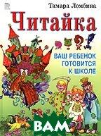 Читайка Ваш ребенок готовится к школе  Ломбина Т. купить