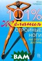 101% желания: Стройные ноги: Как этого достичь   Гардман Ю купить