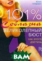 101% желания: Великолепный бюст: Как этого достичь   Гардман Ю купить