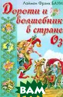 Дороти и Волшебник в стране Оз   Баум Л.Ф купить