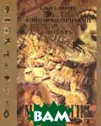 Мифология. Большой энциклопедический словарь  Под редакцией Мелетинского Е.М. купить