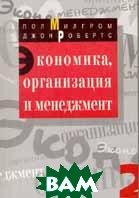 Экономика, организация и менеджмент. В 2-х томах   Пол Милгром, Джон Робертс  купить