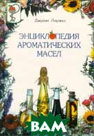 Энциклопедия ароматических масел  Лоулесс Джулия купить