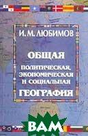 Общая политическая, экономическая и социальная география  Любимов И.М купить