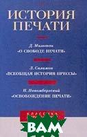 История печати. Антология   купить