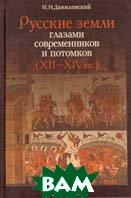 Русские земли глазами современников и потомков (XII-XIV вв.)   Данилевский И. Н. купить