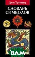Словарь символов   Трессиддер Дж. купить
