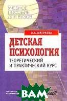 Детская психология: Теоретический и практический курс   Шаграева О.А купить