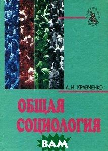 Общая социология: Учебное пособие для студентов вузов   Кравченко А.И. купить