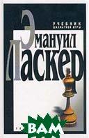 Учебник шахматной игры   Ласкер Э купить
