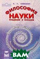 Философия науки: Традиции и новации  Лешкевич Т.Г. купить