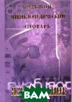 Языкознание. Большой энциклопедический словарь  Под редакцией Ярцева В.Н. купить